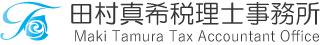 中野区税理士、中野坂上税理士の「田村真希税理士事務所」